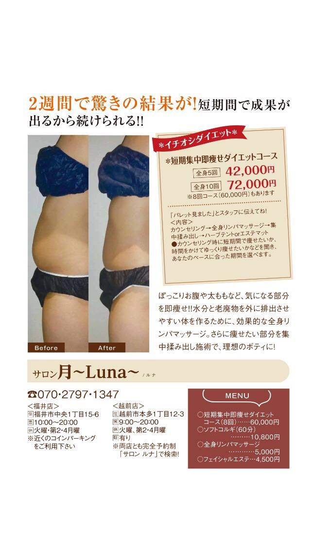 ダイエット広告.JPG